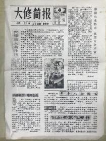 大修简报:发挥主人翁作用(九江火力发电厂宣传科 工会、团委)编