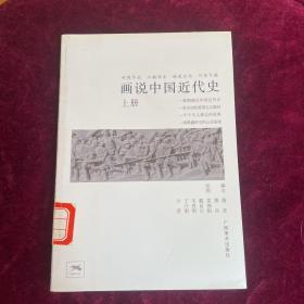 画说中国近代史(上)