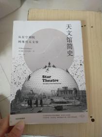 天文馆简史:从星空剧院到现代天文馆