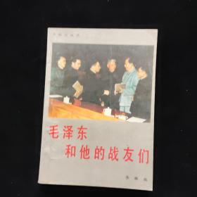 毛泽东和他的战友们 一版一印