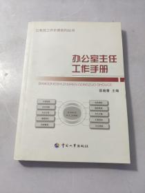 公务员工作手册系列丛书:办公室主任工作手册