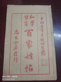 民国尚古山房发行,初学习字《百家姓帖》全一册