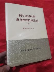 桐乡民国时期蚕桑丝织档案选辑 (下)  大16开,精装,未开封