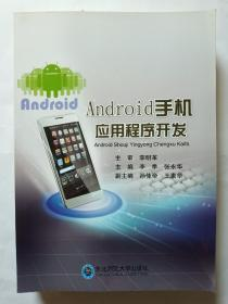 Android手机应用程序开发
