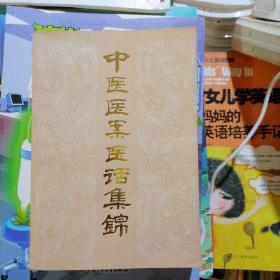 中医医案医话集锦(品相以图片为准)