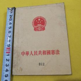 中华人民共和国宪法(一九五四年九月第一版,一九五四年十一月北京第一次印刷)