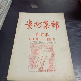 贵州集邮合订本1-18期