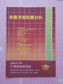 广州机床研究所金属表面防护材料使用说明书