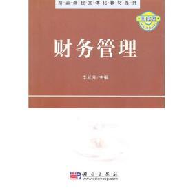 财务管理❤ 李延喜 主编 科学出版社9787030286567✔正版全新图书籍Book❤