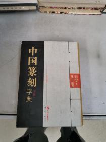 中国篆刻字典(第三版)(下册)【满30包邮】