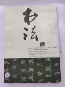 书法2013年第7期汉代书法-竹书《老子经》选(书皮和内页有水痕)
