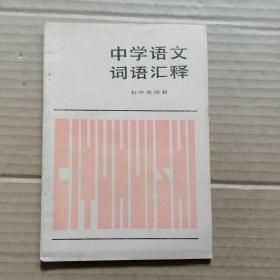 中学语文词语汇释  初中第四册