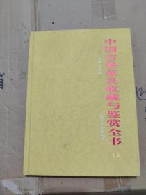 中国古典家具收藏与鉴赏全书 上册 单册