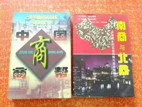 2册合售:中国商帮、南商与北商——中国商人的区域风格与商业精神