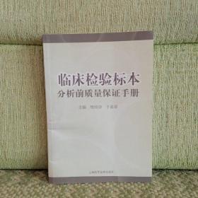 临床检验标本分析前质量保证手册(有书店印章)