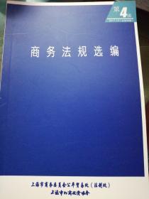 《商务法规选编第四辑》