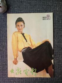 大众电影 1987 12  封面:刘冬   封底:美国影星阿兰·德隆!  内有胡慧中彩照!