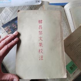 韩昌黎文集校注 古典文学出版社,1957年