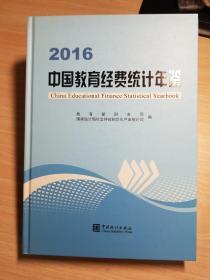 中国教育经费统计年鉴(2016)