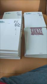 【包邮】红轮(第1-3卷 全16册)