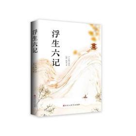 浮生六记 沈复,卢正敏 百花洲文艺出版社9787550039902正版全新图书籍Book