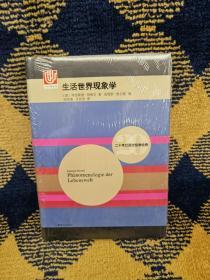 生活世界现象学(二十世纪西方哲学经典)