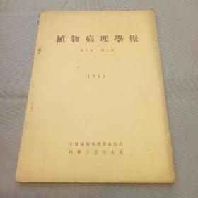1955年植物病理学报(第1卷第2期  裘维蕃、魏景超、方中达、林传光、李来荣……等文章)