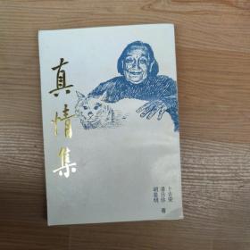 真情集【签赠本+2方印章.竖版.仅印1000册】