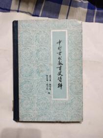 中国古代教育史资料(精装)