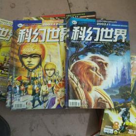 科幻世界2002年11.12月