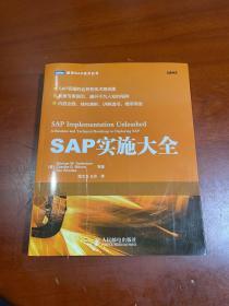 SAP实施大全