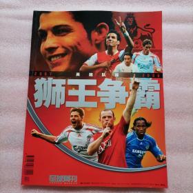 足球周刊:狮王争霸 英超队报 2007-2008