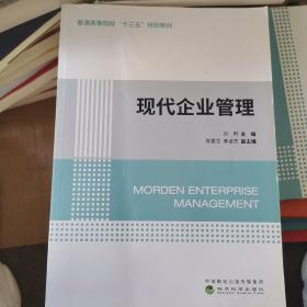 现代企业管理