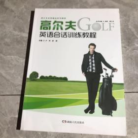 高尔夫英语会话训练教程
