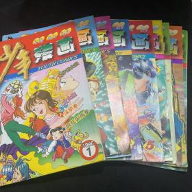 少年漫画1996年 1-9