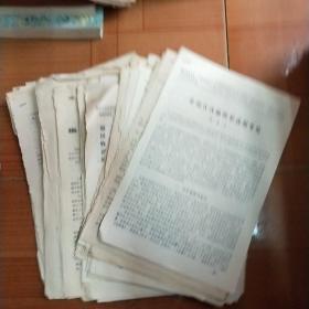 关于研究编辑和编辑学方面资料(七十余份)