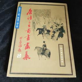 唐诗三百首书画集