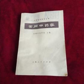 常用中药学,中医临床参考丛书