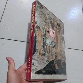 中国近代书画精品集