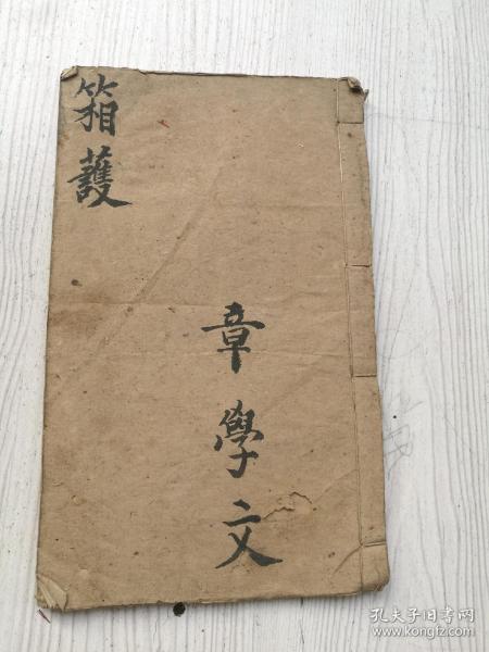 手抄本,箱护式,章学文录。后面抄有风水择日。