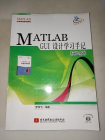 MATLAB GUI设计学习手记 第2版 附光盘