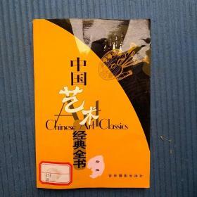 中国艺术经典全书:指挥 林飞主编