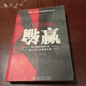 输赢(付遥著 北京大学出版社  32开本)