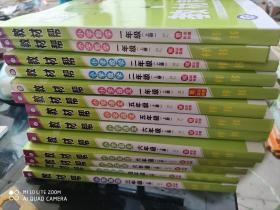 教材帮小学数学二年级上册苏教版(2021年秋季样品书)
