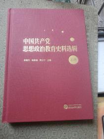 中国共产党思想政治教育史料选辑(上册)   库存新书