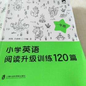 小学英语阅读升级训练120篇,4册