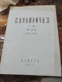 近代有机分析导论(上册)油印本