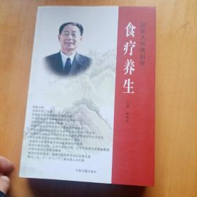 国医大师唐祖宣 食疗养生
