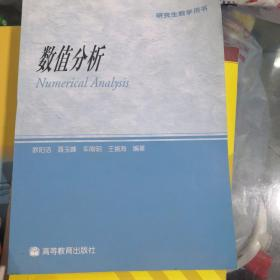 数值分析(研究生教学用书)