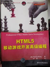 HTML5 移动游戏开发高级编程
